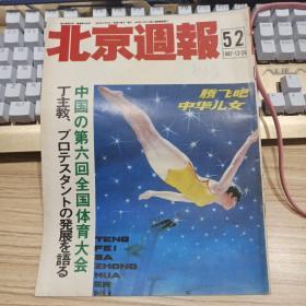 北京周报(日文版)1987年第52期