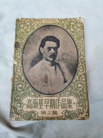 高尔基早期作品集(第二集.中俄文对照),1949年版