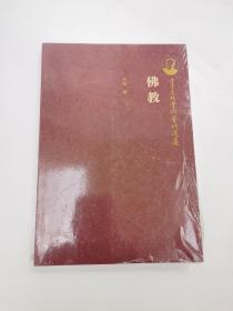 季羡林学术著作选集:佛教