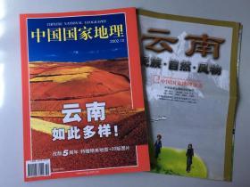 带地图《中国国家地理》期刊 2002年10 第十期,总第504期 云南,地理知识2002年10月 云南如此多样  DT  08#