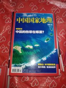 中国国家地理2007.12