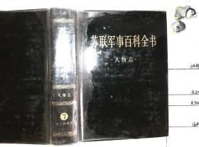 苏联军事百科全书(7):人物志 精装