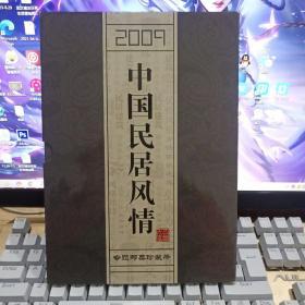 2009中古民居风情专题邮票珍藏册