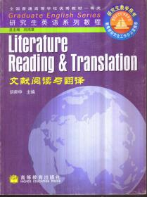 文献阅读与翻译