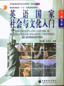 英语国家社会与文化入门 第二版 下册