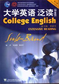 大学英语泛读 预备级 第三版