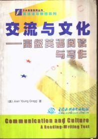 交流与文化:高级英语阅读与写作