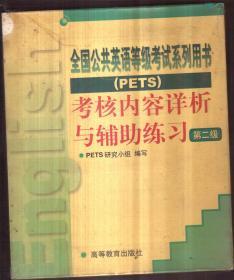 考核内容详析与辅助练习 第二级(带两盘磁带)