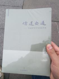 《儒道会通——刘咸炘哲学思想研究》