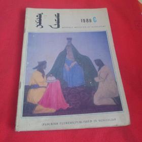 花的原野  1988  6  蒙文版
