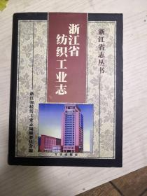 浙江省纺织工业志