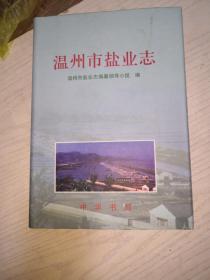 温州市盐业志