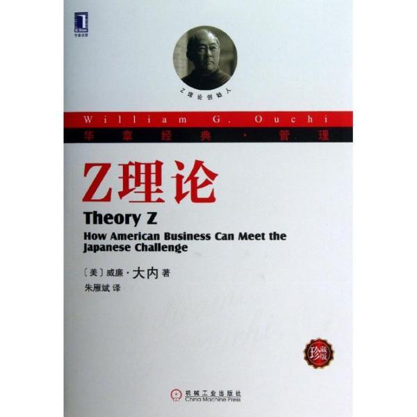 华章经典·管理 Z理论(珍藏版)