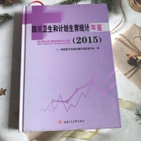 四川卫生和计划生育统计年鉴(2015)