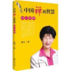 中国禅的智慧