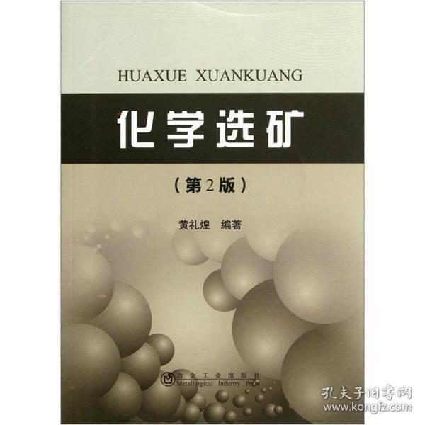 化学选矿(第2版)