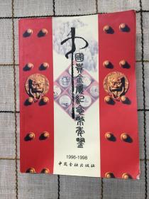 中国贵金属纪念币年鉴:1996-1998