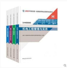 一建2021年教材机电一级建造师 全套4册