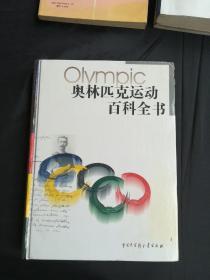奥林匹克运动百科全书(松坡书社社长吕翊国签名)
