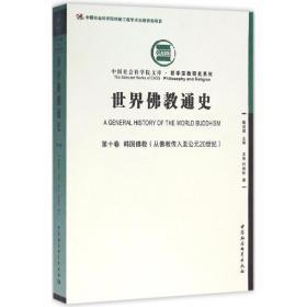 世界佛教通史·第十卷 韩国佛教(从佛教传入至公元20世纪)