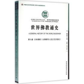 世界佛教通史·第九卷:日本佛教 从佛教传入至公元20世纪