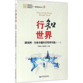行知世界:微案例·全球卓越经营管理实践(一)