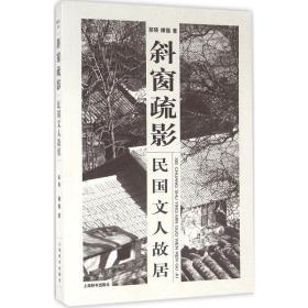 民国文人系列·斜窗疏影:民国文人故居