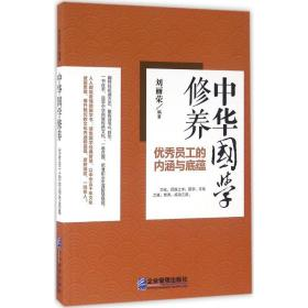 中华国学修养:优秀员工的内涵与底蕴