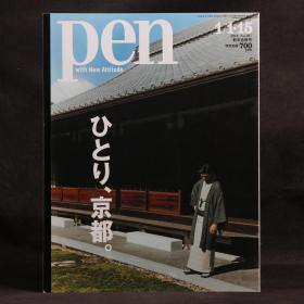 日本原版雜志 PEN 2016年新年合并號 一個人的京都