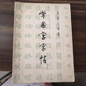 常用字字帖  楷隶行草篆