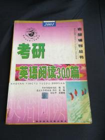 考研辅导丛书:考研英语阅读300篇