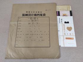 1990年 手绘封面装帧设计原稿 叶延滨《蜜月箴言》数十年前已化身万千流传于世,此母本孤品值得珍藏