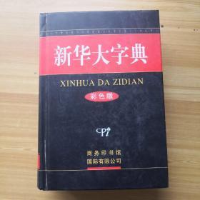 新华大字典(彩色版)