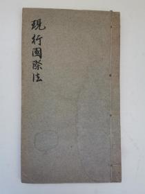 民国华北大学讲义(人民大学前身)《现行国际法卷四战争法》