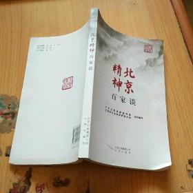 北京社会科学普及系列丛书:北京精神百家谈