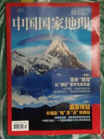 中国国家地理(2021年第3期)