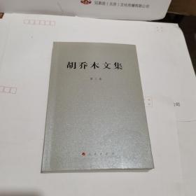 胡乔木文集(第三卷)