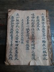 """书法漂亮的清代""""地藏午朝科·晚朝科·忏摩瑜伽早朝科·观音朝科""""等手抄本合一厚册"""