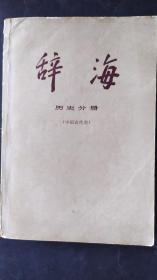 辞海【历史分册--中国古代史】