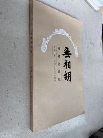 无相胡 胡勰偈诗集(仅印1000册)