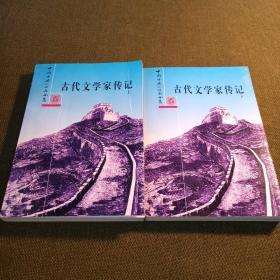 古代文学家传记 上下 全二册