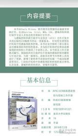 第三版APIC/JCR医院感染预防与控制工作手册