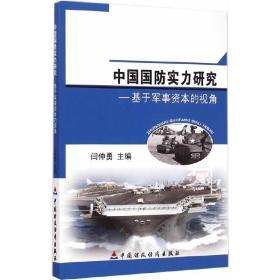 中国国防实力研究 闫仲勇 主编 中国财政经济出版社一9787509558515正版全新图书籍Book