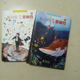 让爱阅读的孩子更会写作 标点符号总动员(上、下)套装2册