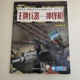 王牌兵器 : 冲锋枪