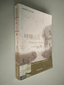 呼啸山庄 : 中文版 /(英)艾米莉·勃朗特著