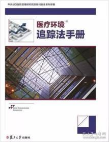医疗环境追踪法手册