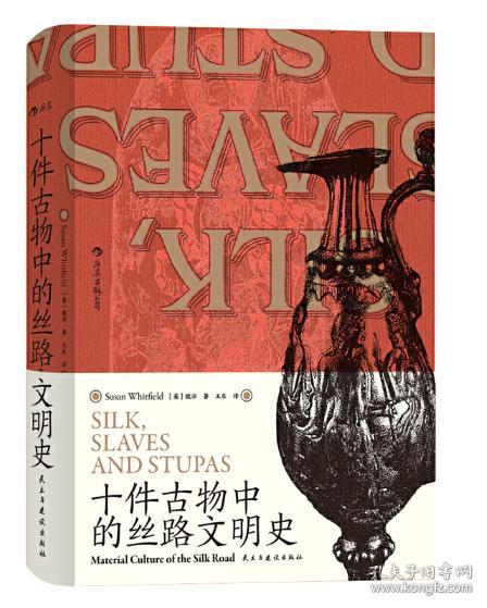 """汗青堂丛书077·十件古物中的丝路文明史:10件古物 10段冒险""""人生""""(三种古物书签随书附送一张,猜猜你的盲盒开启了哪段历史?)"""