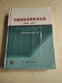 中国招标采购常用法规(2009-2011)
