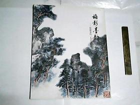 梅影墨韵  一一姑苏朱氏三人书画联展